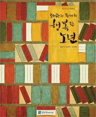 (경기도도서관총서 12) 도서관과 함께한 행복한 노년