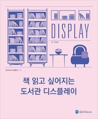 (경기도도서관총서 13) 책 읽고 싶어지는 도서관 디스플레이