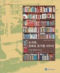 (경기도도서관총서 14) 도서관, 문화로 온기를 나누다