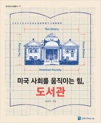 (경기도도서관총서 15) 미국 사회를 움직이는 힘, 도서관