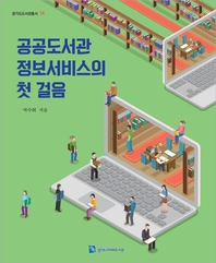 (경기도도서관총서 16) 공공도서관 정보서비스의 첫 걸음