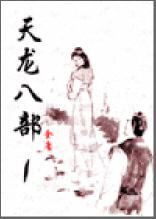 천룡팔부 제1권