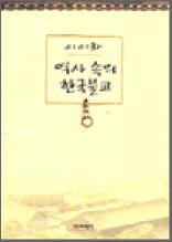 역사 속의 한국불교