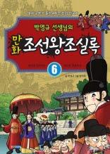 박영규 선생님의 만화 조선왕조실록 6 - 인조에서 경종까지