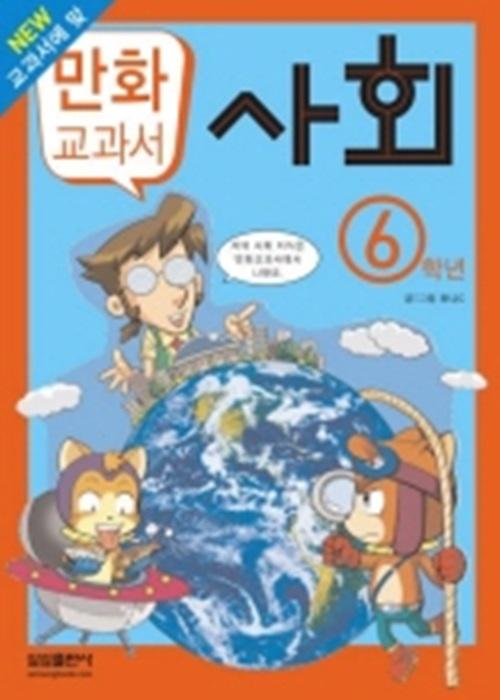 교과서 만화 6 - 사회