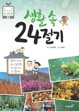 초등 과학동아 토론왕 03 - 생활 속 24절기
