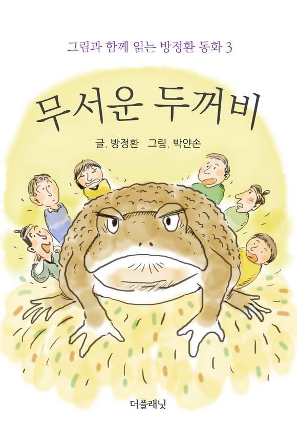 무서운 두꺼비 (그림과 함께 읽는 방정환 동화 3)