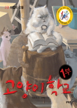 고양이 학교 1부 2권 - 마법의 선물