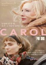 캐롤 (원제: Carol)