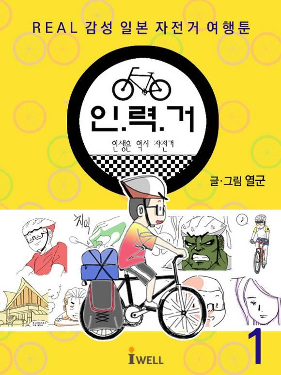 REAL 감성 일본 자전거여행툰-인력거