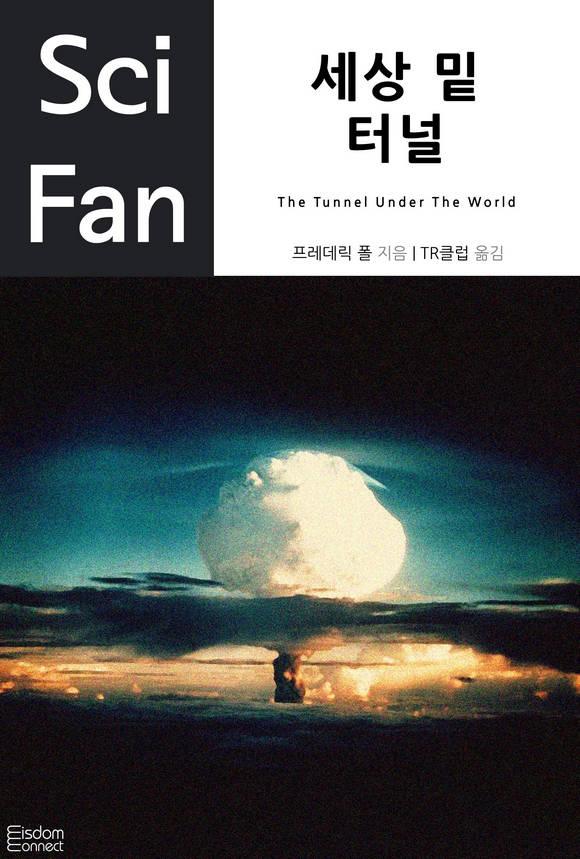 세상 밑 터널 (Sci Fan 시리즈 17)